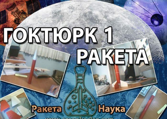 Ракета-модели-Гоктюрк-1