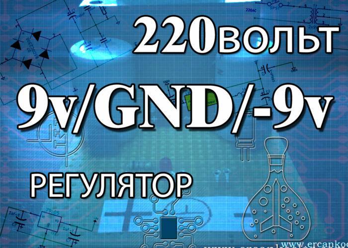 9v-regulator_ru