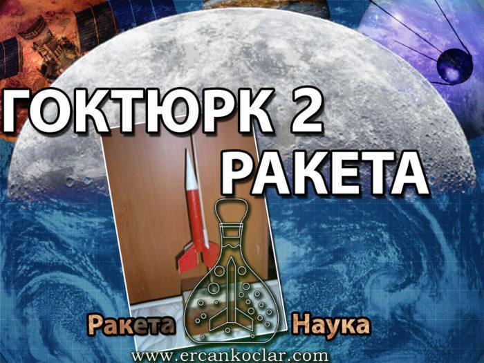 МОДЕЛЬ РОКЕТЫ-ГЁК-ТЮРК