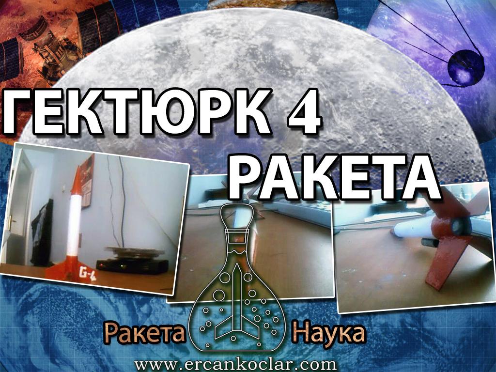 гектюрк-4-ракета