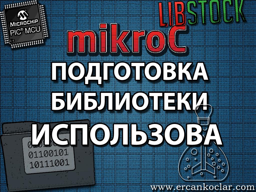 Подготовка библиотеки с использованием МикроС