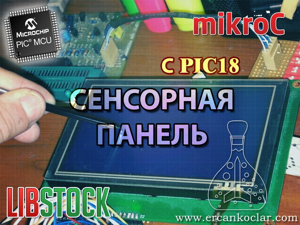 Урок2-Сенсорная-панель-библиотеки-Микро-С-Резистивный-тип-4Тел